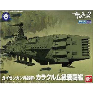 宇宙戦艦ヤマト2202 メカコレクション ガイゼンガン兵器群 カラクルム級戦闘艦 プラモデル|marusan-hobby