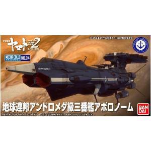 宇宙戦艦ヤマト2202 メカコレクション 地球連邦アンドロメダ級 三番艦 アポロノーム プラモデル  プラモデル組立キット|marusan-hobby