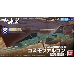 宇宙戦艦ヤマト2202 メカコレクション 99式空間戦闘攻撃機 コスモファルコン 空母搭載機 プラモデル組立キット|marusan-hobby