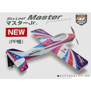 スカイリーフ マスター Jr EPP スタント入門機 RC半完成キット+サーボS3776SBが4個付セット フタバ:31670|marusan-hobby