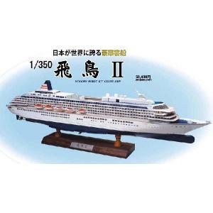 1/350 飛鳥II 【ウッディージョー:木製豪華客船組立キット】|marusan-hobby