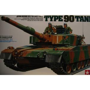 タミヤ1/35 陸上自衛隊90式戦車 marusan-hobby