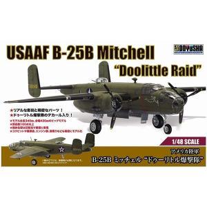 ■メーカー名:童友社 ■飛行機モデル組立キット プラモデル  第2次大戦で活躍したアメリカ陸軍航空隊...