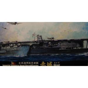 フジミ1/700 特シリーズ No.35 日本海軍空母 赤城 marusan-hobby