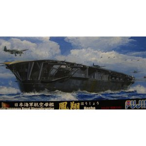 フジミ1/700 特シリーズNo.63 日本海軍航空母艦 鳳翔(昭和19年)