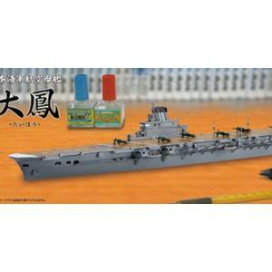 フジミ1/700 特EASYシリーズNo.17 日本海軍航空母艦 大鳳