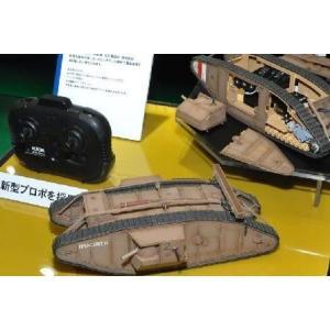 1/35ラジコン  WW I イギリス戦車 マーク IV メール(専用プロポ付) タミヤ 48214
