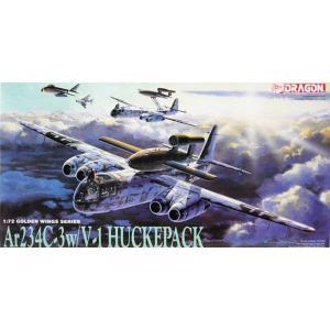 ドラゴン1/72 WW.II ドイツ空軍 アラドAr234C-4 w/V-1飛行爆弾 ハックパック|marusan-hobby