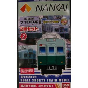Bトレインショーティー 南海電鉄 7100系(旧塗装) 2両set|marusan-hobby