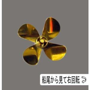 『L4‐Bl35mm、M4』4枚羽D35mm逆回転ペラ(Krick:544-35 R/Cスケール船用プロペラ)|marusan-hobby