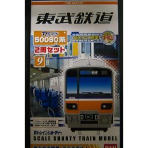 Bトレインショーティー 東武鉄道 50090系 TJライナー 2両set|marusan-hobby