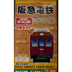 Bトレインショーティー 阪急電鉄810系 2両set|marusan-hobby