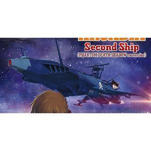 ハセガワ1/1500 「キャプテンハーロック 次元航海」宇宙海賊戦艦 アルカディア 二番艦|marusan-hobby