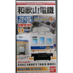 Bトレインショーティー 和歌山電鐵2270系2両set|marusan-hobby