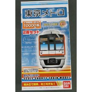 Bトレインショーティー 東京メトロ10000系 副都心線2両set|marusan-hobby