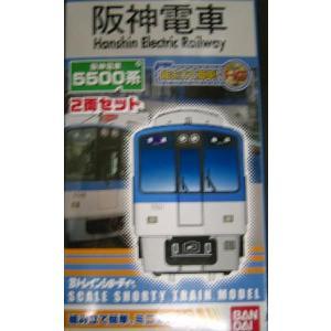 Bトレインショーティー 阪神電車5500系 2両set|marusan-hobby