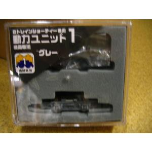 Bトレインショーティー専用 動力ユニット(1) 機関車用(グレー)|marusan-hobby