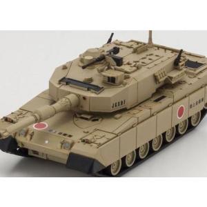 90式戦車 デザート  京商 ポケットアーマーRC戦車 69030D marusan-hobby