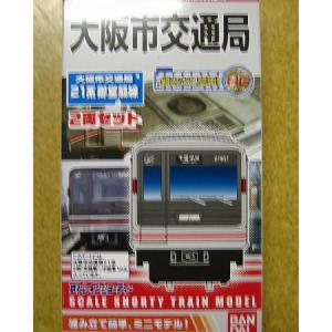 Bトレインショーティー 大阪市交通局 21系・御堂筋線 2両set|marusan-hobby