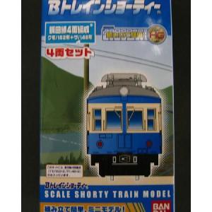 Bトレインショーティー 飯田線 4両編成 クモハ52形+サハ48形 4両set|marusan-hobby