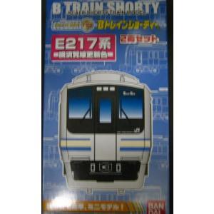 Bトレインショーティー E217系・横須賀線更新色 2両set|marusan-hobby