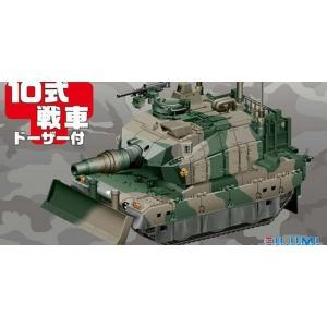 フジミ ちび丸 10式戦車 ドーザー付 marusan-hobby