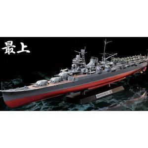 タミヤ1/350 日本航空巡洋艦 最上