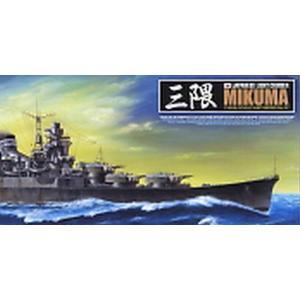 タミヤ1/350 日本軽巡洋艦 三隈|marusan-hobby