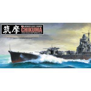 タミヤ1/350 日本重巡洋艦 筑摩|marusan-hobby