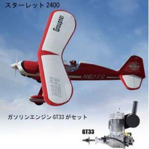 スターレット2400 GT33エンジン付キット  OS 82103010 ラジコンガソリン飛行機フイルム貼完成GS完成キット】|marusan-hobby