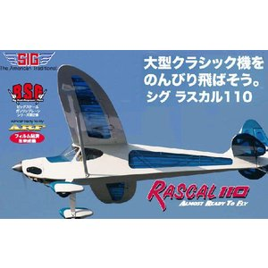 SIG ラスカル110 (ブルー)  OS 8210400 ラジコンガソリン飛行機フイルム貼完成GS完成キット marusan-hobby