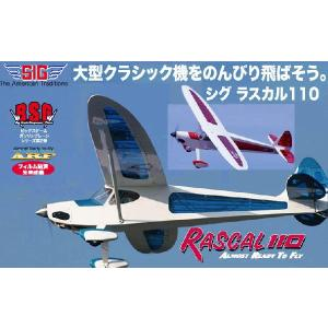 SIG ラスカル110 (レッド)  OS 82105000 ラジコンガソリン飛行機フイルム貼完成GS完成キット|marusan-hobby