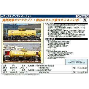 予約受付中!TOMIX  8739 私有貨車 タキ5450形(東亞合成)  1両  Nゲージ 鉄道模...