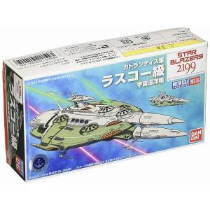 メカコレクション 宇宙戦艦ヤマト2199 No.06 ラスコー級 プラモデル|marusan-hobby