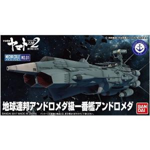 宇宙戦艦ヤマト2202 メカコレクション 地球連邦アンドロメダ級 一番艦 アンドロメダ プラモデル|marusan-hobby
