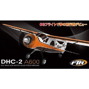 DHC-2 A600RTFキット   ハイテック 5CH ブラシレスモーター 3D6G システムエアープレーン|marusan-hobby