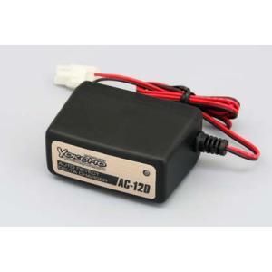 ■メーカー名:ヨコモ ■AC-12D ■家庭用コンセントAC100Vから、手軽に充電できます。  ■...