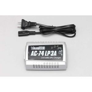 AC-74LP3A リポバッテリー専用 3000mAh AC急速充電器   ヨコモ  AC-74LP...
