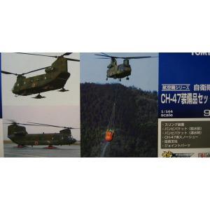トミーテック技MIX(ギミックス)航空機シリーズ自衛隊CH-47装備品セット|marusan-hobby
