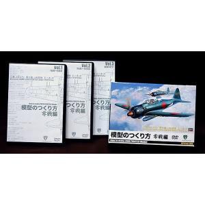 ■ハセガワ■模型のつくり方〜零戦編〜』DVDスペシャルBOX【DVD】|marusan-hobby