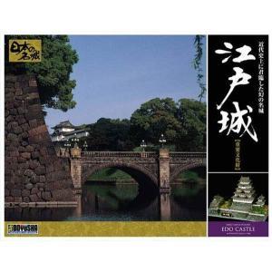 童友社 1/350 日本の名城 DXシリーズ 江戸城  プラモデル 組立キット  DX4|marusan-hobby