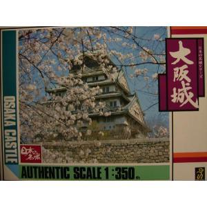 1/350大阪城|marusan-hobby