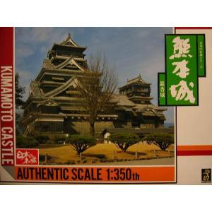 1/350熊本城|marusan-hobby