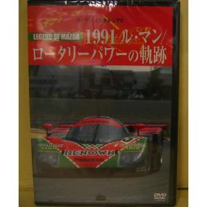 ■ユーロピクチャーズ■1991年ルマン【DVD】|marusan-hobby