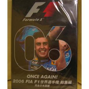 ■ユーロピクチャーズ■2006年F1総集編【DVD】|marusan-hobby