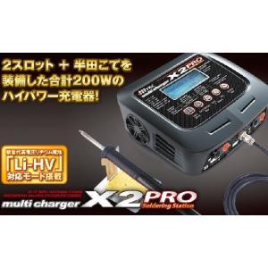 【50%OFF!数量限定セール!】マルチチャージャー X2 プロ  ハイテック 44236 バランサー内蔵・オールマイティ多機能充・放電器|marusan-hobby