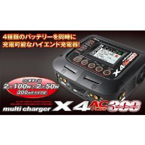 マルチチャージャー X4 AC プラス 300  ハイテック44252  バランサー内蔵・オールマイティ多機能充・放電器|marusan-hobby