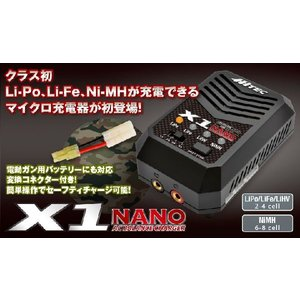 ACバランスチャージャー X1 ナノ  ハイテック 44253 リポ、リフェ、Li-HV、ニッケル水素 充電器|marusan-hobby