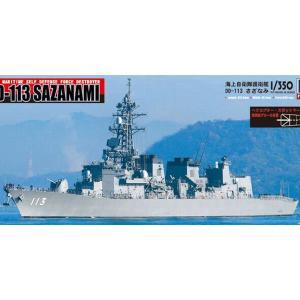 ピットロード1/350 海上自衛隊 護衛艦 DD-113 さざなみ|marusan-hobby