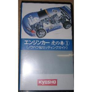 セール!エンジンカー虎の巻 1(ノウハウ&セッティングガイド) VHS 40MIN 京商 87350|marusan-hobby
